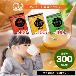 スープセット 3種類それぞれ100食入って2,036円 (税...