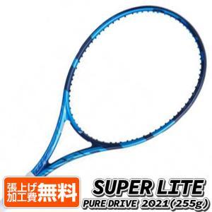 バボラ(Babolat) 2021 PURE DRIVE SUPER LITE ピュアドライブ スーパーライト(255g) 海外正規品 硬式テニスラケット 101445-136 ブルー(21y3m)[NC] amuse37