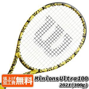ウィルソン(Wilson) 2021 Wilson×Minions ULTRA 100 ウルトラ100 Minion ミニオンズ (300g) 海外正規品 硬式テニスラケット WR064811U(21y4m) amuse37