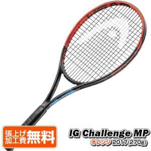 ヘッド(HEAD) 2017 IG チャレンジ MP オレンジ(270g)232437(海外正規品)【2017年1月発売 硬式テニスラケット】[★ac]|amuse37