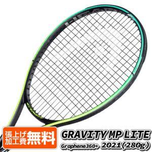 [アレクサンダー・ズべレフ]ヘッド(HEAD) 2021 グラフィン360+ GRAVITY MP LITE グラビティ MPライト(280g) 海外正規品 硬式テニスラケット 233831(21y4m)[NC] amuse37