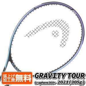 [アレクサンダー・ズべレフ]ヘッド(HEAD) 2021 グラフィン360+ GRAVITY TOUR グラビティ ツアー(305g) 海外正規品 硬式テニスラケット 233811(21y4m)[NC] amuse37