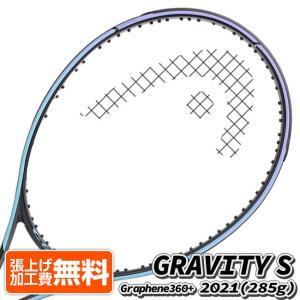 [アレクサンダー・ズべレフ推奨]ヘッド(HEAD) 2021 グラフィン360+ GRAVITY S グラビティ エス(285g) 海外正規品 硬式テニスラケット 233841(21y3m)[NC] amuse37