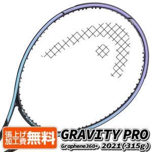 [アレクサンダー・ズべレフ推奨]ヘッド(HEAD) 2021 グラフィン360+ GRAVITY PRO グラビティ プロ(315g) 海外正規品 硬式テニスラケット 233801(21y3m)[NC] amuse37