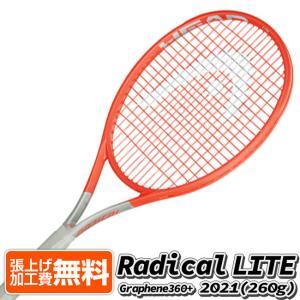 ヘッド(HEAD) 2021 グラフィン360+ ラジカルライト Radical LITE (260g) 海外正規品 硬式テニスラケット 234141-オレンジ×シルバー(21y2m) amuse37