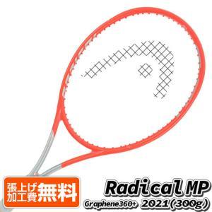 ヘッド(HEAD) 2021 グラフィン360+ ラジカルMP Radical MP (300g) 海外正規品 硬式テニスラケット 234111-オレンジ×シルバー(21y2m)[NC] amuse37