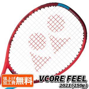 ヨネックス(YONEX) 2021 VCORE FEEL ブイコア フィール (250g) 海外正規品 硬式テニスラケット 06VCFEX-TAGR タンゴレッド(21y3m)[NC] amuse37