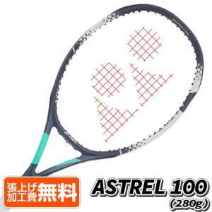 ヨネックス(YONEX) ASTREL 100 アストレル100 (280g) 海外正規品 硬式テニスラケット 02AST100-384 ミント(21y2m)[NC] amuse37