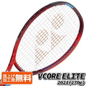 [26.5インチ]ヨネックス(YONEX) 2021 VCORE ELITE Vコア エリート (270g) 国内正規品 硬式テニスラケット 06VCE-587 タンゴレッド(21y2m)[AC] amuse37