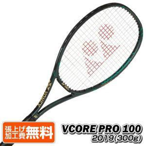 ヨネックス(YONEX) 2019 Vコア プロ 100 VCORE PRO 100(300g) 海...