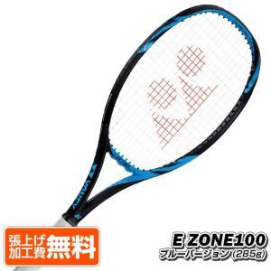 在庫処分特価】【新色ブルー】ヨネックス(YONEX) 2018 イーゾーン100(YONEX EZO...