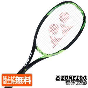 ヨネックス(YONEX) 2017 イーゾーン100(YONEX EZONE 100)(300g) ライムグリーン 海外正規品 17EZ100YX【2017年9月発売 硬式テニスラケット Eゾーン】[★ac] amuse37
