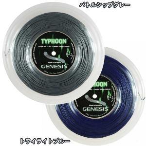 ジェネシス(GENESIS) タイフーン(1.26mm)200Mロール 硬式テニス ポリエステルガット【2017年5月登録】|amuse37