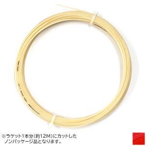 【12Mカット品】テクニファイバー XR3(1.25mm/1.30mm)硬式テニス マルチフィラメントガット(Tecnifibre XR3 )TFR910|amuse37