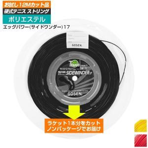 [お試し12Mカット品]ゴーセン エッグパワー17(1.22-1.24mm) 硬式テニスガット ポリ...