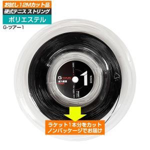 【12Mカット品】ゴーセン(GOSEN) ジーツアー1(G-TOUR 1) (1.25mm/1.30mm) ポリエステルTSGT11 【2017年1月登録 硬式テニスガット】|amuse37