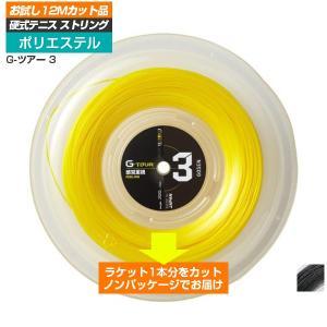 [お試し12Mカット品]ゴーセン(GOSEN) ジーツアー 3 (G-TOUR 3) [1.18mm...