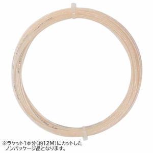 【12Mカット品】ソリンコ ヴァンキッシュ(1.20mm/1.30mm) 硬式テニスガット マルチフィラメント Solinco Vanquish (1.20mm/1.30mm)strings|amuse37