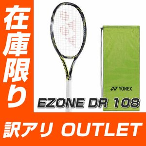 【ワケあり】ヨネックス(YONEX) Ezone イーゾーンDR 108(255g)EZD108(海外正規品)硬式テニスラケット【訳ありアウトレット 訳アリB品】[★ac]