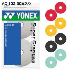 ヨネックス スーパーグリップテープ 30本入り Yonex Super Grap 30 Pack Overgrip AC102-30P amuse37