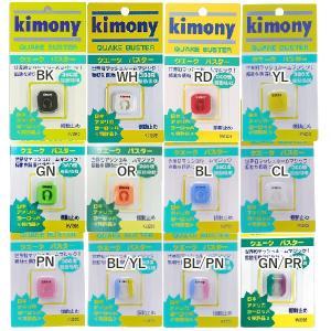 【錦織選手 愛用♪】キモニー クエークバスター KVI205 振動止 【全12色】(Kimony Q...