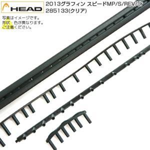 【グロメット】ヘッド 2013グラフィン スピードMP/S/REV/Jr兼用 (Head Graphene Speed Grommet 285133)|amuse37