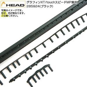【グロメット】ヘッド 2015 グラフィンXT スピード MP/S兼用285924(Head Graphene XT Speed MP/S Grommet)|amuse37