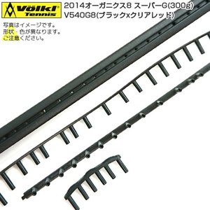 【グロメット】フォルクル 2014オーガニクス 8 スーパーG(300g) (Volkl ORGANIX 8(300g) Super G Grommet)V540G8|amuse37