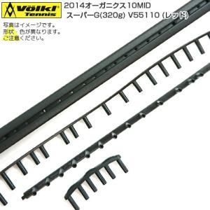 【グロメット】フォルクル(VOLKL) 2014オーガニクス スーパーG 10 MID(320g) V55110 カラー・レッド|amuse37