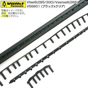 【グロメット】フォルクル(VOLKL) 2016Vセンス8(285g) V56801 カラー・ブラック|amuse37
