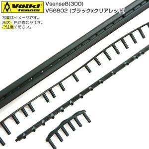 【グロメット】フォルクル(VOLKL) 2016Vセンス8(300g) V56802 カラー・ブラック|amuse37