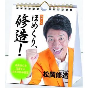 【松岡修造カレンダー第2弾!】[日めくり]ほめくり、修造! ...