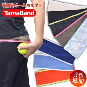 ボールホルダーに新提案!アミュゼオリジナル 腹巻式テニスボールホルダーTAMABAND(タマバンド)新色追加!全8カラー【2017年10月登録】