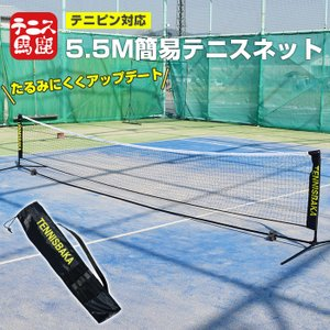 [テニピン対応]テニス馬鹿 5.5Mバージョン ポータブル簡易ネット テニスネット ソフトテニスネット バドミントンネット 練習用ネット(収納ケース付き) (21y2m)|amuse37
