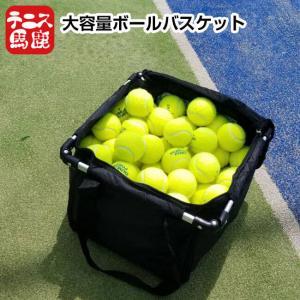 テニス馬鹿 ボールバスケット ボールバッグ ボールカゴ キャスター無しバージョン (20y7m)|amuse37