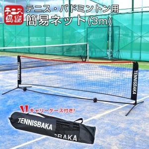 テニス馬鹿 テニスネット・ソフトテニスネット・バドミントンネット ポータブル 簡易ネット 3M 練習用テニスネット(収納ケース付き) 硬式・軟式(20y7m)|amuse37