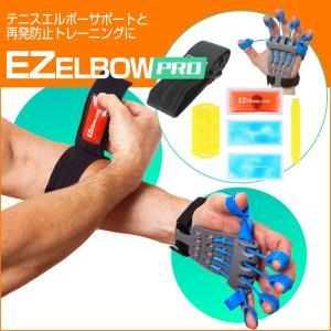 【テニス肘サポート・再発防止】イージーエルボープロ エクステンサー(EZ ElbowPro Xtensor)【テニスエルボーサポーター・トレーニングセット】 amuse37