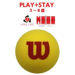 ウィルソン スポンジボール(1球) キッズテニスボール(Wilson Starter Red Foa...