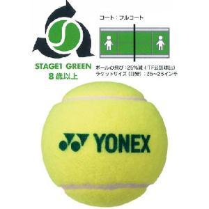 【バラ売り1球 グリーンボール】ヨネックス マッスルパワーボール40 TMP40 (YONEX Muscle Power 40) ジュニアテニスボール【2016年5月登録】|amuse37