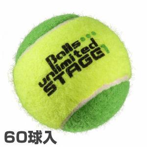 【60球入】ボールズ グリーンボール(ステージ1)[ツートンタイプ](Stage 1 tennis ball)ジュニアテニスボール【2016年10月登録】