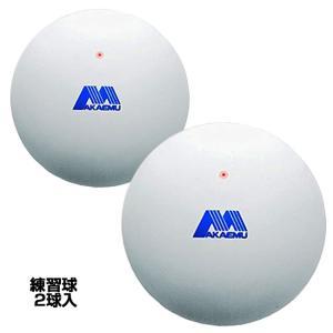 [1袋2球入]ルーセント(LUCENT) AKAEMU アカエム ソフトテニスボール プラクティス 練習球 M-40000(20y11m)|amuse37