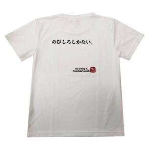 テニス馬鹿 ジュニア(ユニセックス) ドライ半袖 バックプリントTシャツ 『のびしろしかない。』 (21y3mテニス)|amuse37