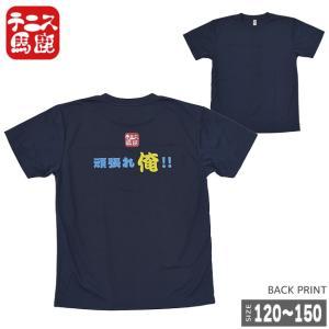 テニス馬鹿 ジュニア ドライTシャツ 『頑張れ俺!!』(18y7m)|amuse37