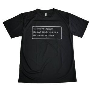 [日本サイズ]テニス馬鹿 ユニセックス ドライTシャツ ゲームメッセージウインドウ柄プリント『ジョコビッチを たおした!』 (20y9mテニス)|amuse37