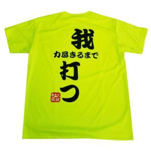 [バックプリント][日本サイズ]テニス馬鹿 ユニセックス ファイバードライ半袖Tシャツ 『我打つ 力尽きるまで』 (20y9mテニス)|amuse37