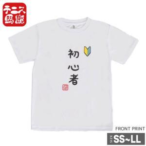 テニス馬鹿 ユニセックス ドライTシャツ 『初心者』 (19y4mテニス)|amuse37