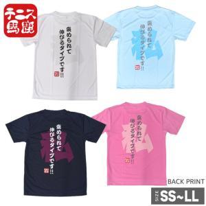 テニス馬鹿 ユニセックス ドライTシャツ 『私、褒められて伸びるタイプです!!』(18y7m)|amuse37
