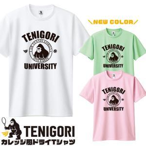[日本サイズ]TENIGORI(テニゴリ) ユニセックス カレッジTシャツ風 テニゴリ大学 ドライTシャツ TGMT015-ホワイト(21y4m)|amuse37