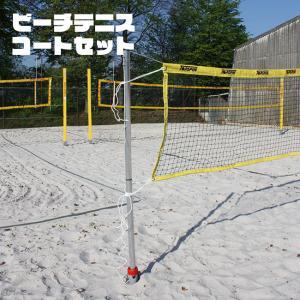 トップスピン(TOPSPIN) ビーチテニス コートセット(18y5m)|amuse37