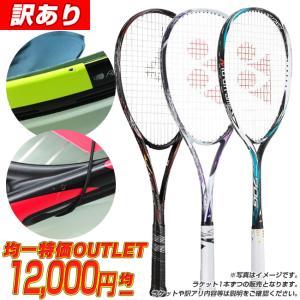 【ワケあり】ソフトテニス ラケット 訳あり アウトレット均一特価 【12000円均一コース】 (20y10m)|amuse37